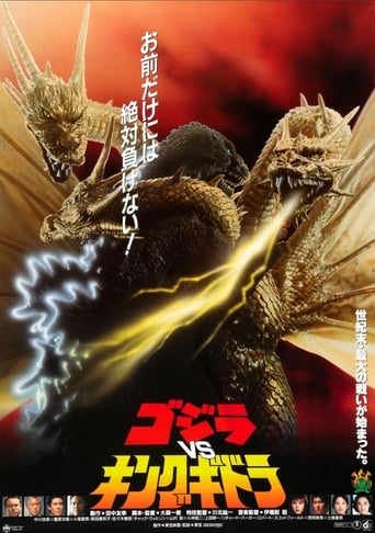 Godzilla Contra o Monstro do Mal - Poster