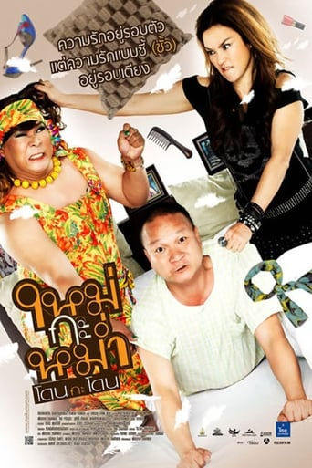 Poster of Mai Ka Mam Don Ka Don