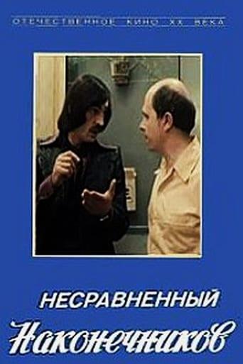 Poster of Несравненный Наконечников