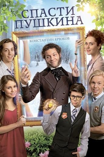 Save Pushkin Movie Poster