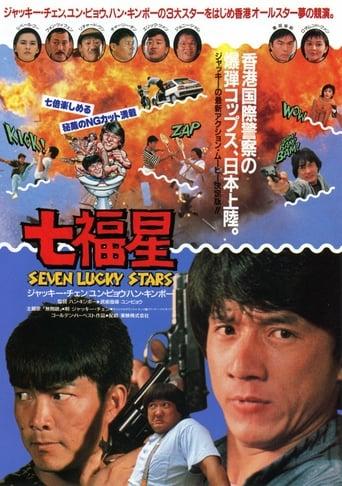 映画『七福星』のポスター