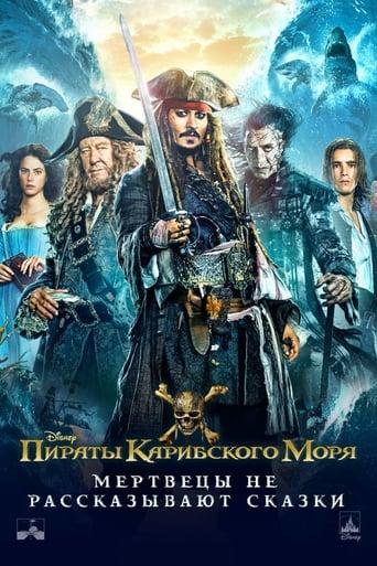 Poster of Пираты Карибского моря: Мертвецы не рассказывают сказки
