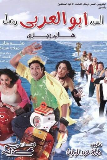 Watch Elsaied Abu Alaraby Wasal full movie online 1337x