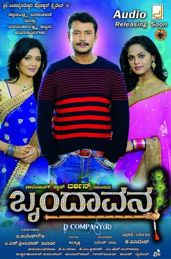 Poster of Brindavana