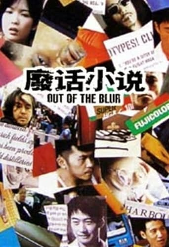 Poster of Out of the Blur