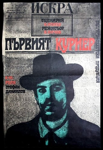 Poster of The First Courier