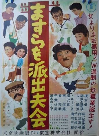 Watch Masura o hashutsu fukai 1956 full online free