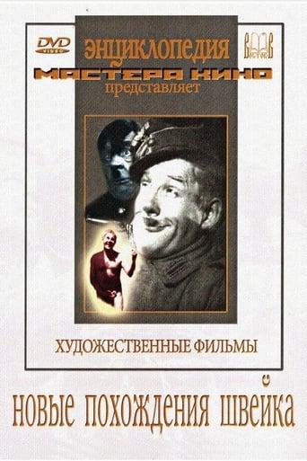 The New Adventures of Schweik Movie Poster