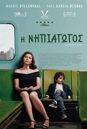 Poster of Η Νηπιαγωγός