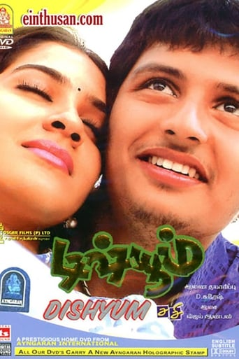 Poster of Dishyum