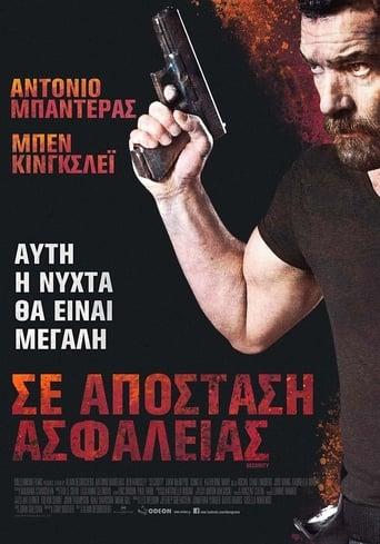 Poster of Σε Απόσταση Ασφαλείας