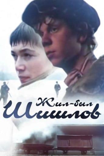 Poster of Long Live Shishlov