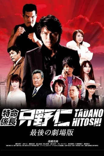 Mr. Tadano's Secret Mission: From Japan With Love