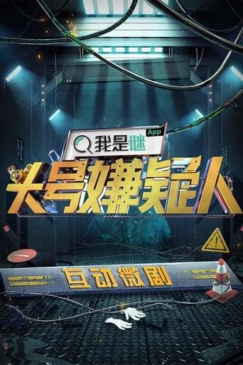 Poster of 明星大侦探之头号嫌疑人