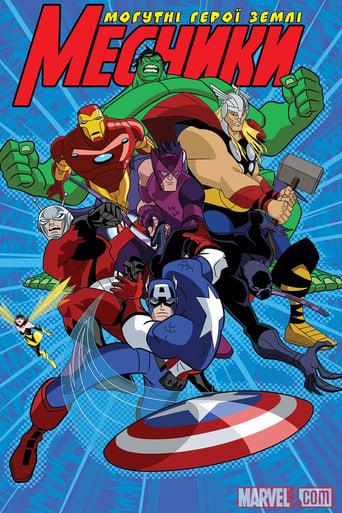 Месники: Могутні герої Землі