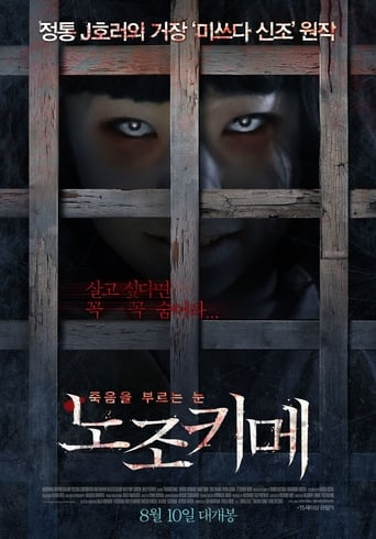 Poster of The Stare