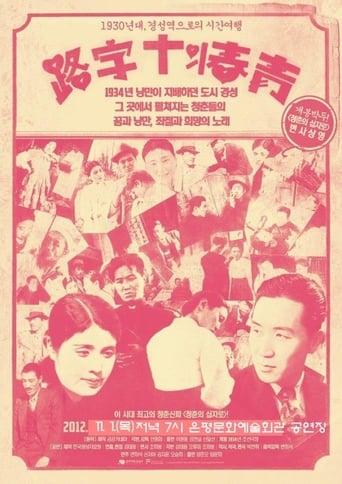 Cheongchun-eui sipjaro