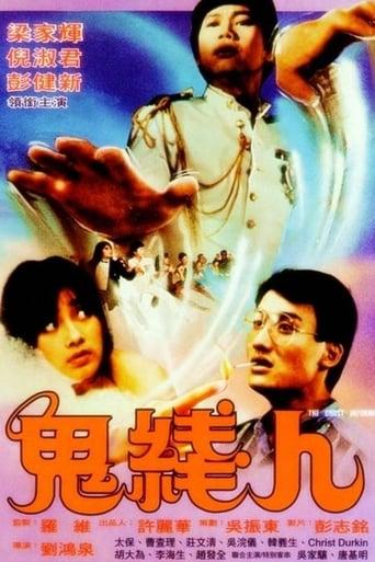 Poster of 鬼綫人