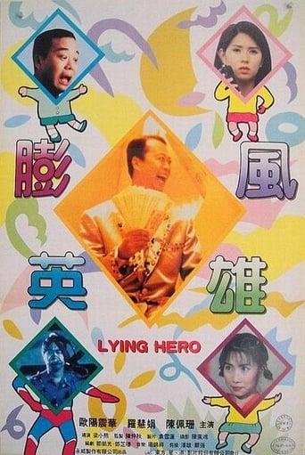 Poster of Lying Hero