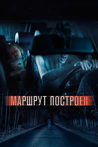 Poster of Маршрут построен