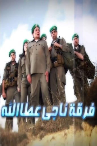 Poster of فرقة ناجي عطا الله