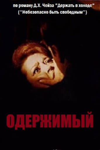 Poster of The Woman Is a Stranger