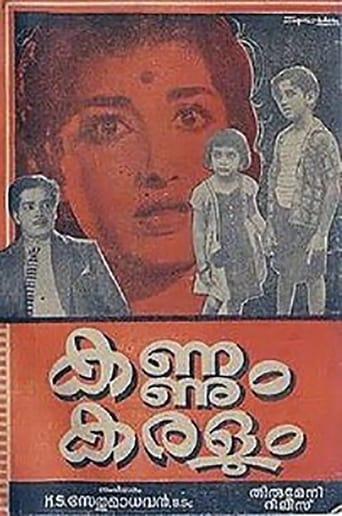 Poster of Kannum Karalum