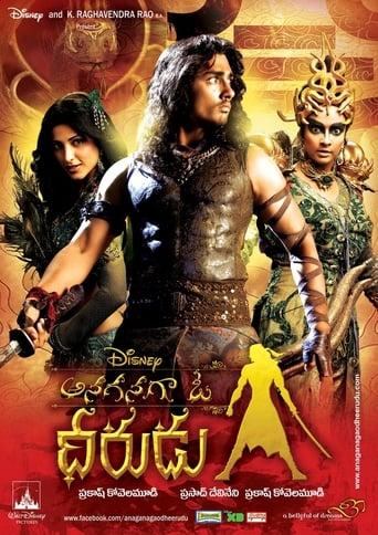 Anaganaga O Dheerudu - Poster