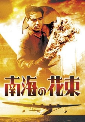 Bouquet of the South Seas Movie Poster