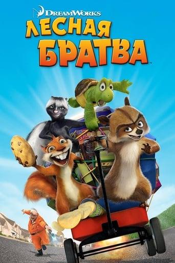 Poster of Лесная братва