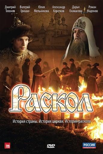 Watch Раскол 2011 full online free