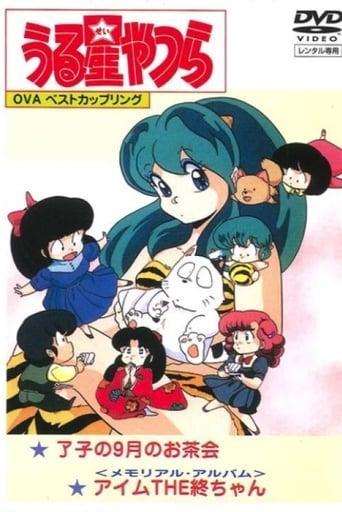 Watch Urusei Yatsura: Memorial Album 1986 full online free