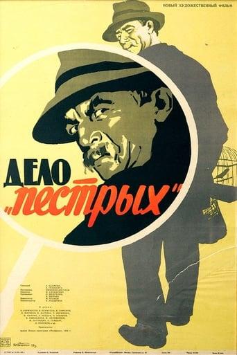 Poster of Дело «пёстрых»