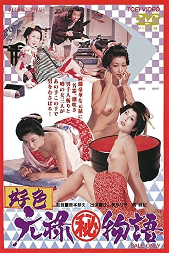 Poster of Story of a Nymphomaniac