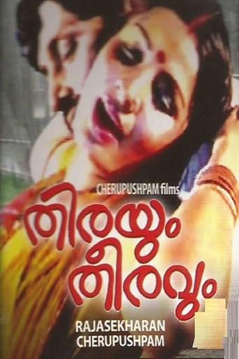 Thirayum Theeravum Movie Poster