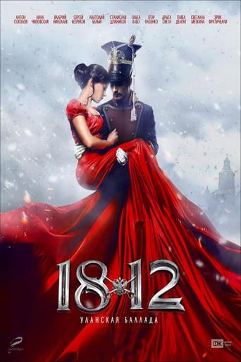 1812. Уланская баллада