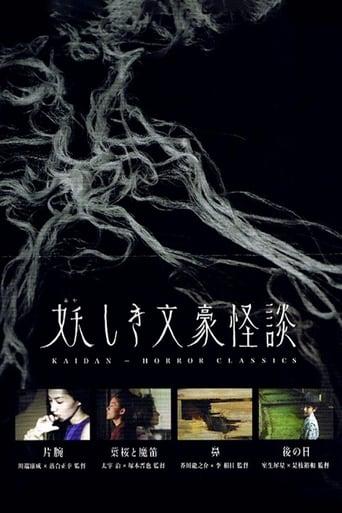 Poster of Kaidan Horror Classics