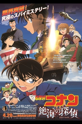 Poster of Detective Conan: Private Eye in the Distant Sea
