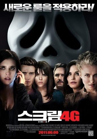 스크림 4G