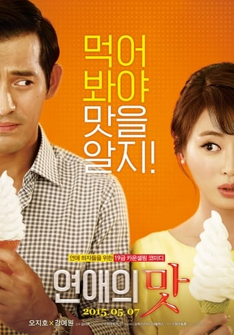 Poster of Love Clinic
