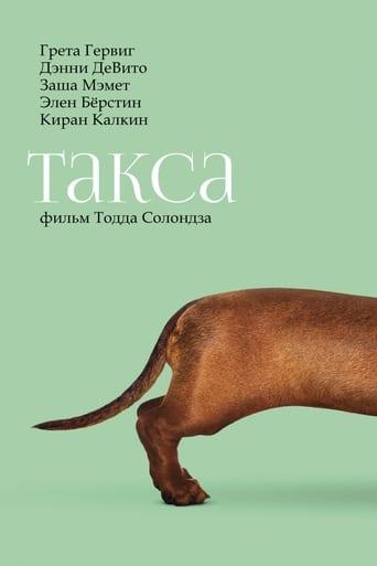 Poster of Такса