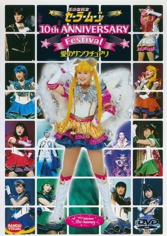 Sailor Moon - 10th Anniversary Festival - Sanctuary of Love poster