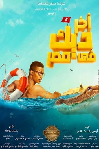 Poster of Akher Deek Fe Masr