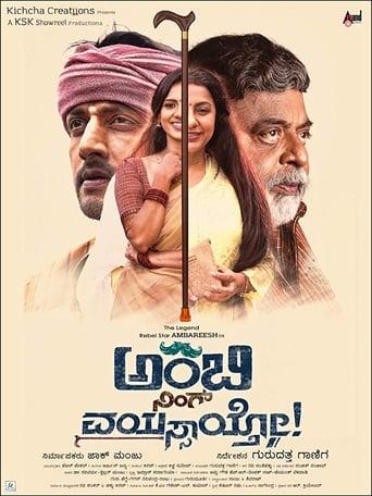 Poster of Ambi Ning Vayassaytho