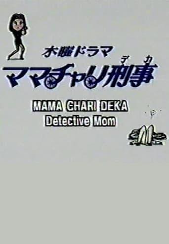ママチャリ刑事