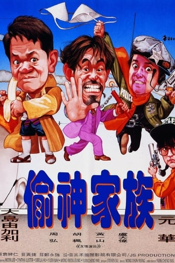Poster of 偷神家族