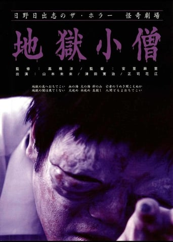 Poster of 地獄小僧