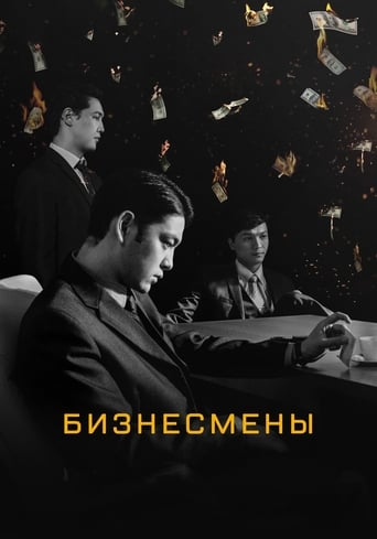 Poster of Businessmen