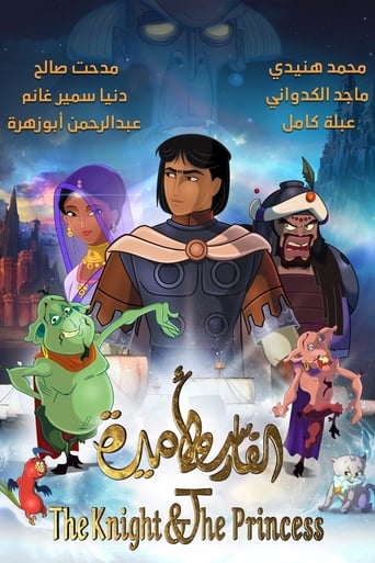 Poster The Knight and the Princess