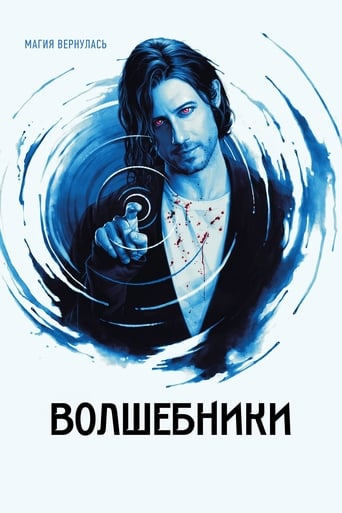 Poster of Волшебники